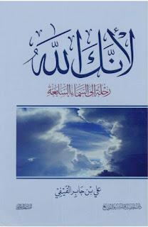 ملخص كتاب لأنك الله : رحلة إلى السماء السابعة