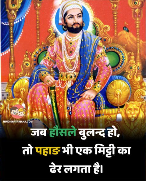 chhatrapati shivaji maharaj quotes in hindi