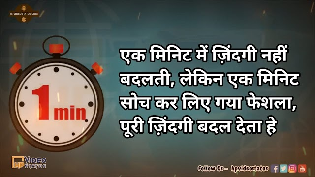 एक मिनिट में | Best Life Status | Life Quotes | Life Shayari In Hindi