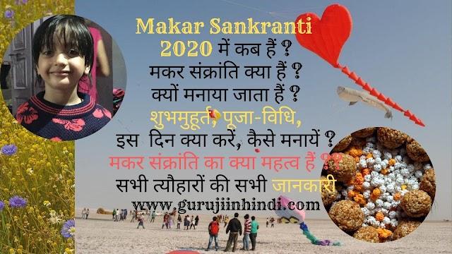 Makar Sankranti 2020- Makar Sankranti Kab Hai ? मकर संक्रांति सम्पूर्ण जानकारी।