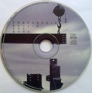 Ενδελέχεια – Βουτιά Από Ψηλά _cd