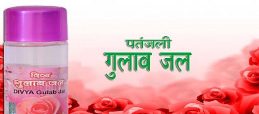 पतंजलि गुलाब जल फायदे Patanjali Gulab Jal (Rose Water) Benefits Gulab Jal Ke Fayade