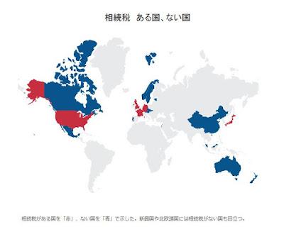 相続税 世界地図 アメリカ 日本