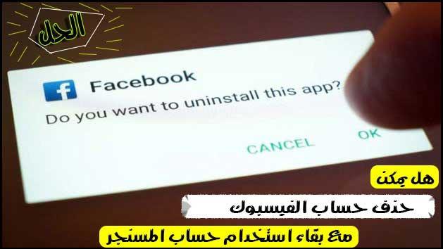هل يمكنني حذف Facebook مع الاحتفاظ بحساب Messenger الخاص بي؟