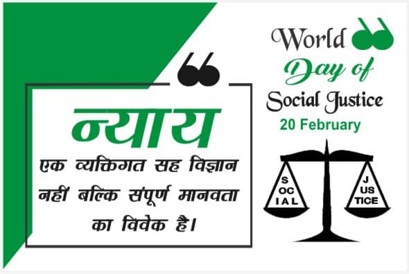 World Day of Social Justice Status For Whatsapp