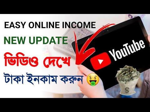 Watch YouTube video and earn money | ইউটিউব ভিডিও দেখে টাকা ইনকাম | Earn Money Online | NEW UPDATE