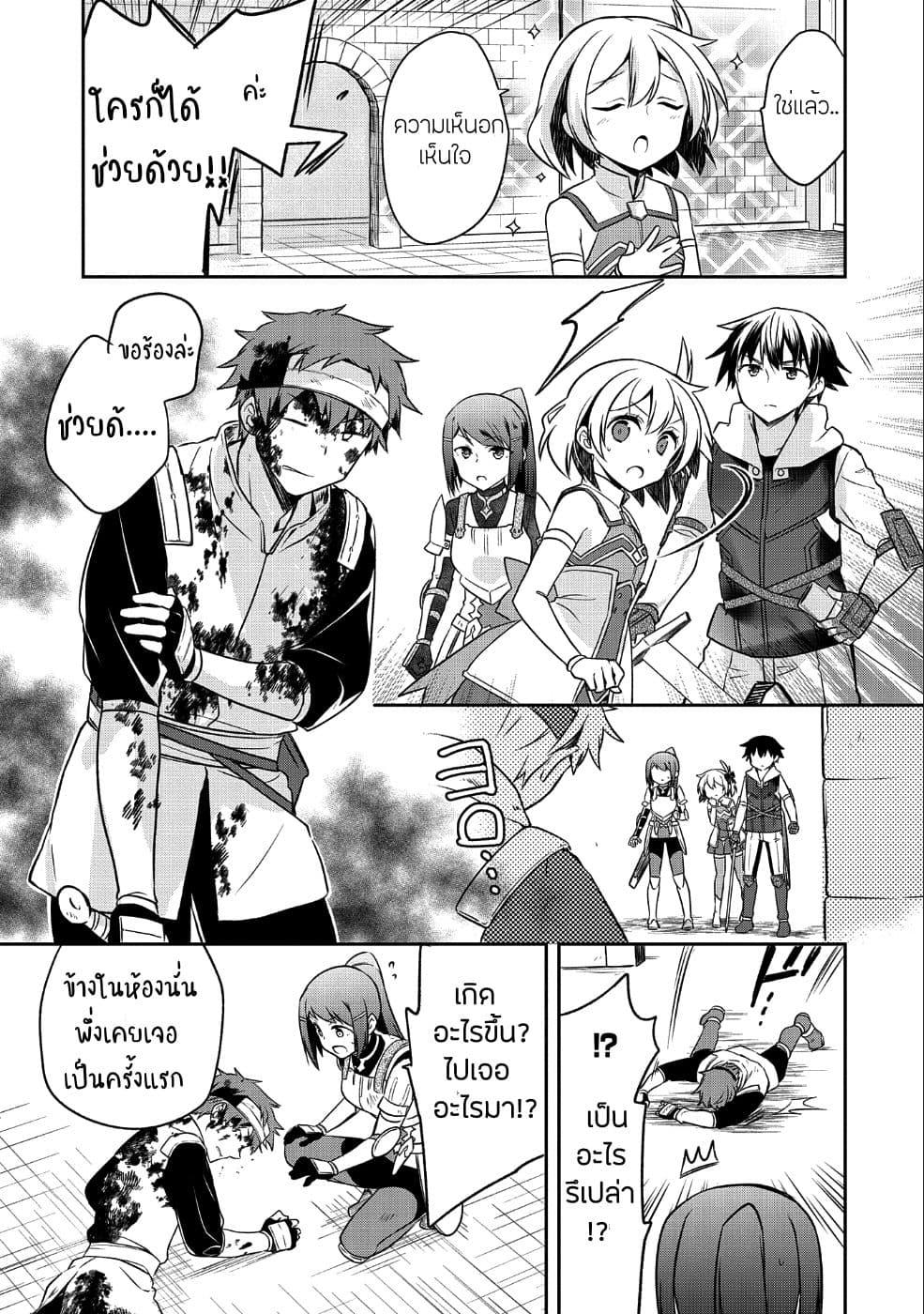 อ่านการ์ตูน Mushoku No Eiyuu Betsu Ni Skill Nanka Iranakatta Ndaga ตอนที่ 7 หน้าที่ 19