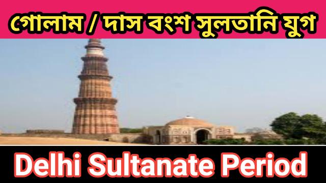 Delhi Sultanate | দাস বংশ | Medieval Indian History