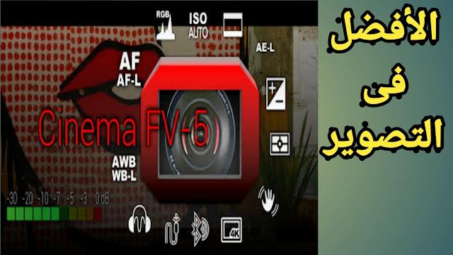 تحميل تطبيق CinemaFV-5 الأفضل فى تصوير الفيديوهات