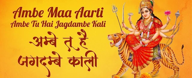 Ambe Tu Hai Jagdambe Kali Aarti In Hindi Lyrics || Hindi Song Lyrics