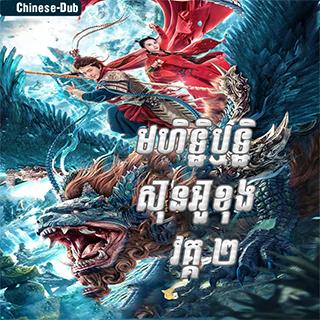 Mohethirith Sun Woo Kong II (Movie)