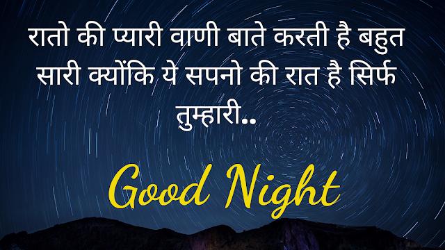 good night shayari hindi 2020 (11)