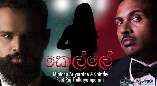 කෙල්ලේ (Kelle)- Mihindu Ariyaratne & Chinthy Feat. Raj Thillaiyampalam