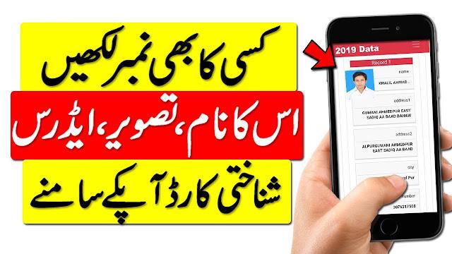 pakistan sim database online 2020