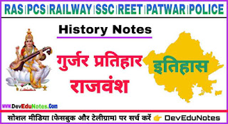 Gurjar Pratihar Dynasty