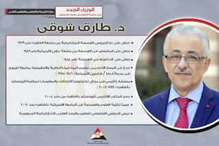 tarek shawki, ادارة بركة السبع التعليمية, الحسينى محمد, الخوجة, طارق شوقى, وزير التربية والتعليم,