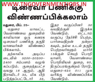 tn-agricultural-engineering-department-recruitment-of-hmv-driver-post-2017-notification