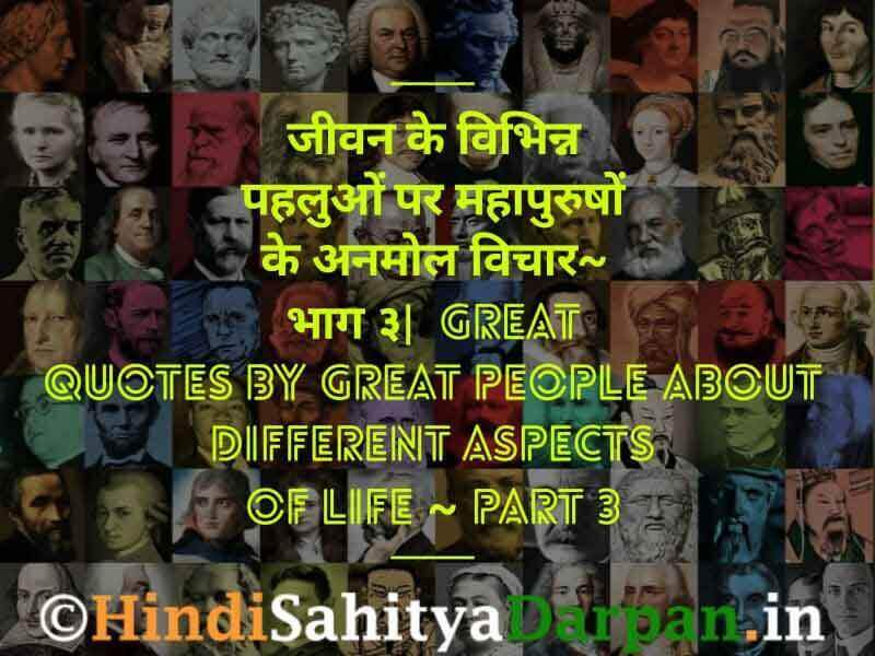 suvichar,anmol vachan,anmol vichar,hindi quotes on subjects