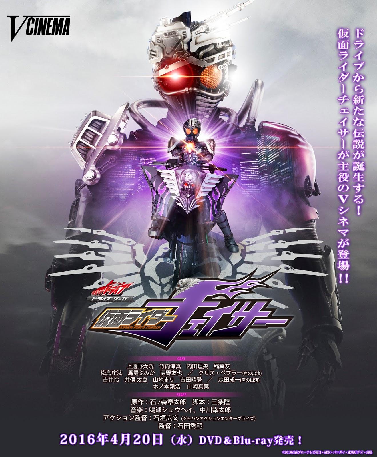 Kamen Rider Drive Saga : Kamen Rider Chaser Sub Indo - MegaBatch