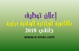 اعلان توظيف بالثانوية الرياضية الوطنية - درارية جانفي 2018