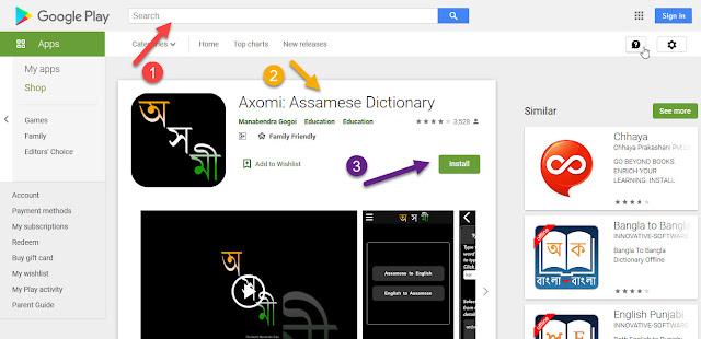 Assamese to English translation