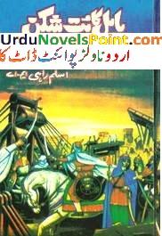 Babul Ka Butshikan by Aslam Rahi