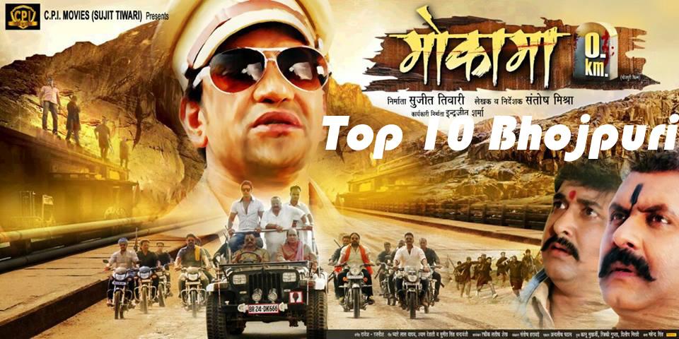 Mokama 0 KM second Bhojpuri Movie New Poster Feat Dinesh Lal Yadav 'Nirahua' and Amrapali Dubey