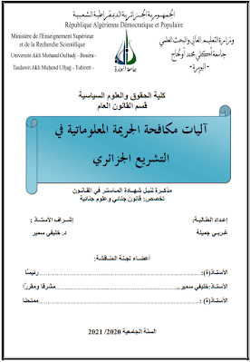 مذكرة ماستر: آليات مكافحة الجريمة المعلوماتية في التشريع الجزائري PDF