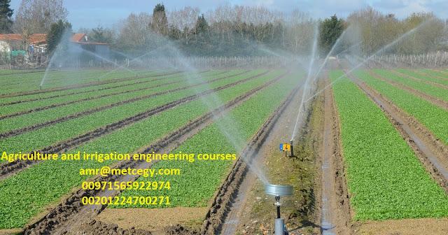 #دورات الهندسة الزراعية والرى #agriculture
