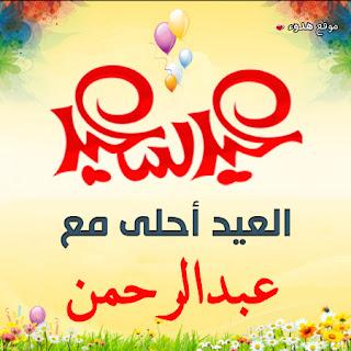 العيد احلى مع عبدالرحمن