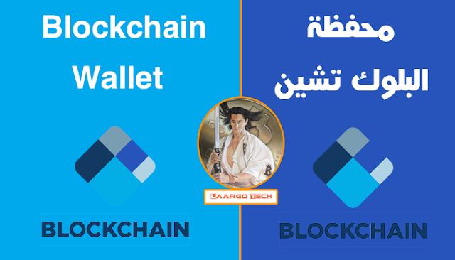 محفظة البلوك تشين -  Blockchaine Wallet ⏐ شرح كامل ⏐