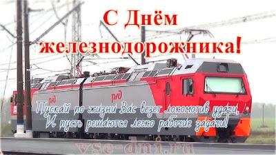 какого числа отмечают в России