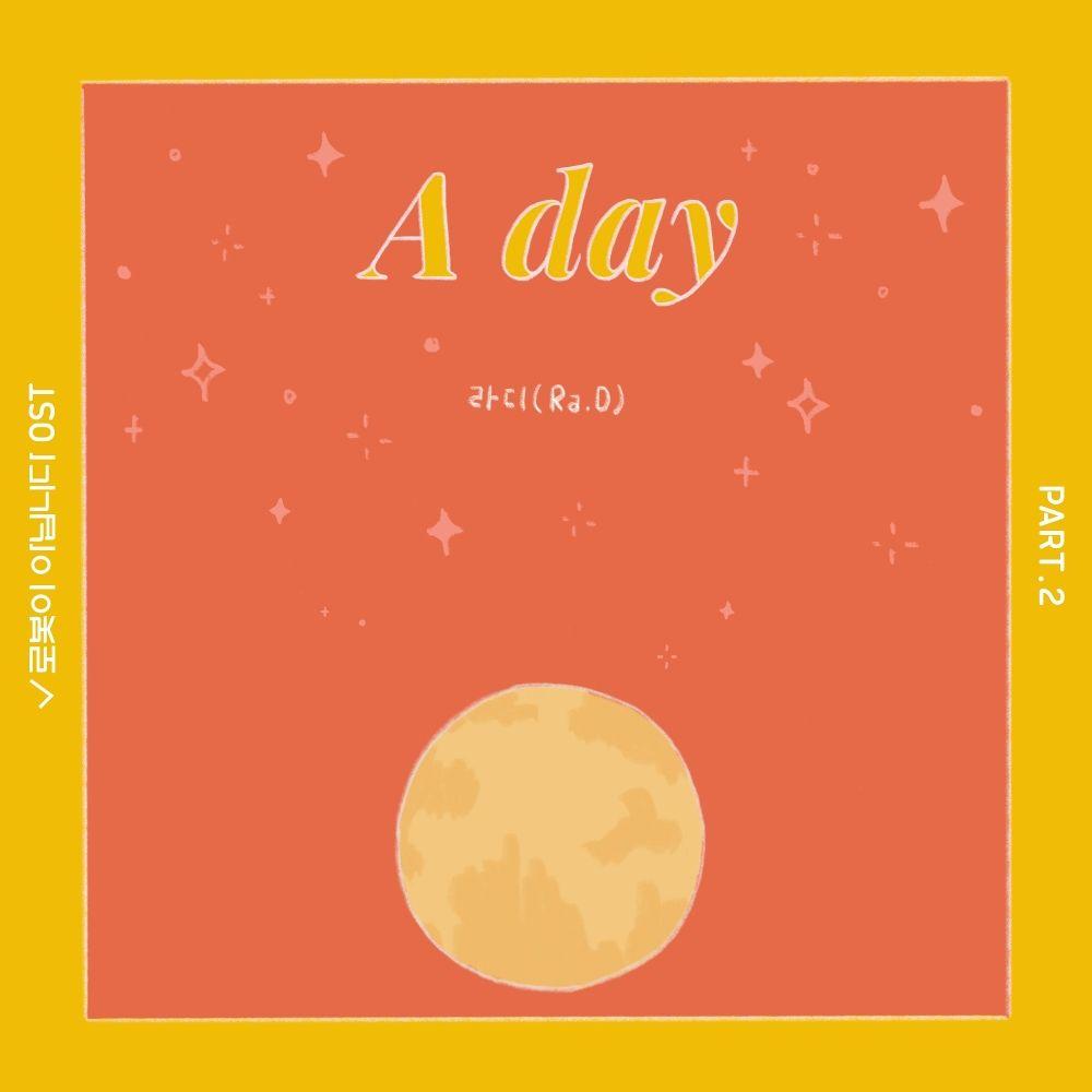 Ra. D – I Am Not a Robot OST Part.2