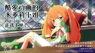Green Monster Team anime midori