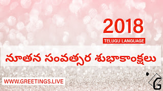 Telugu new year 2018 Greeting Wishes