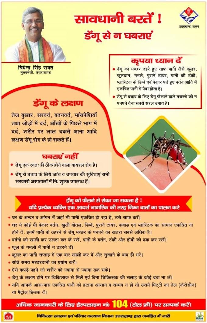 डेंगू से बचाव के उपाय*-जानने के लिए लिंक पर क्लिक करें