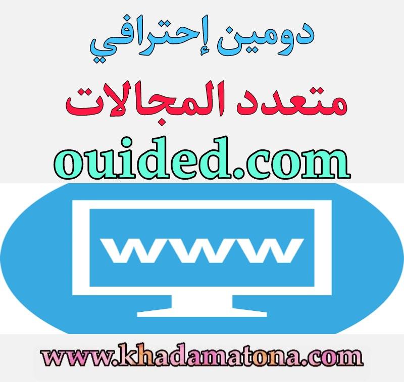 دومين إحترافي متعدد المجالات و يمكن إستخدامه في المدونات او المواقع العربية او الاجنبية.