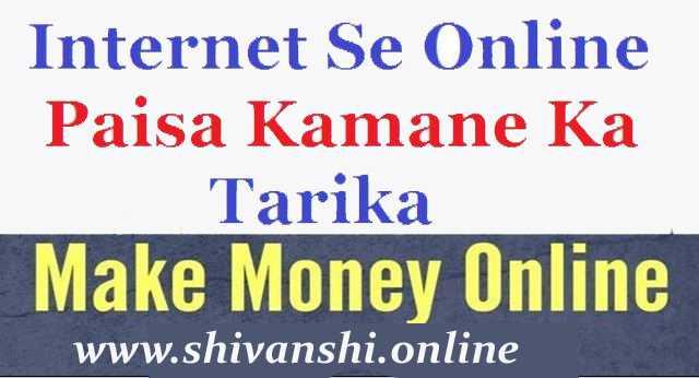 ऑनलाइन कैसे कमाए in hindi