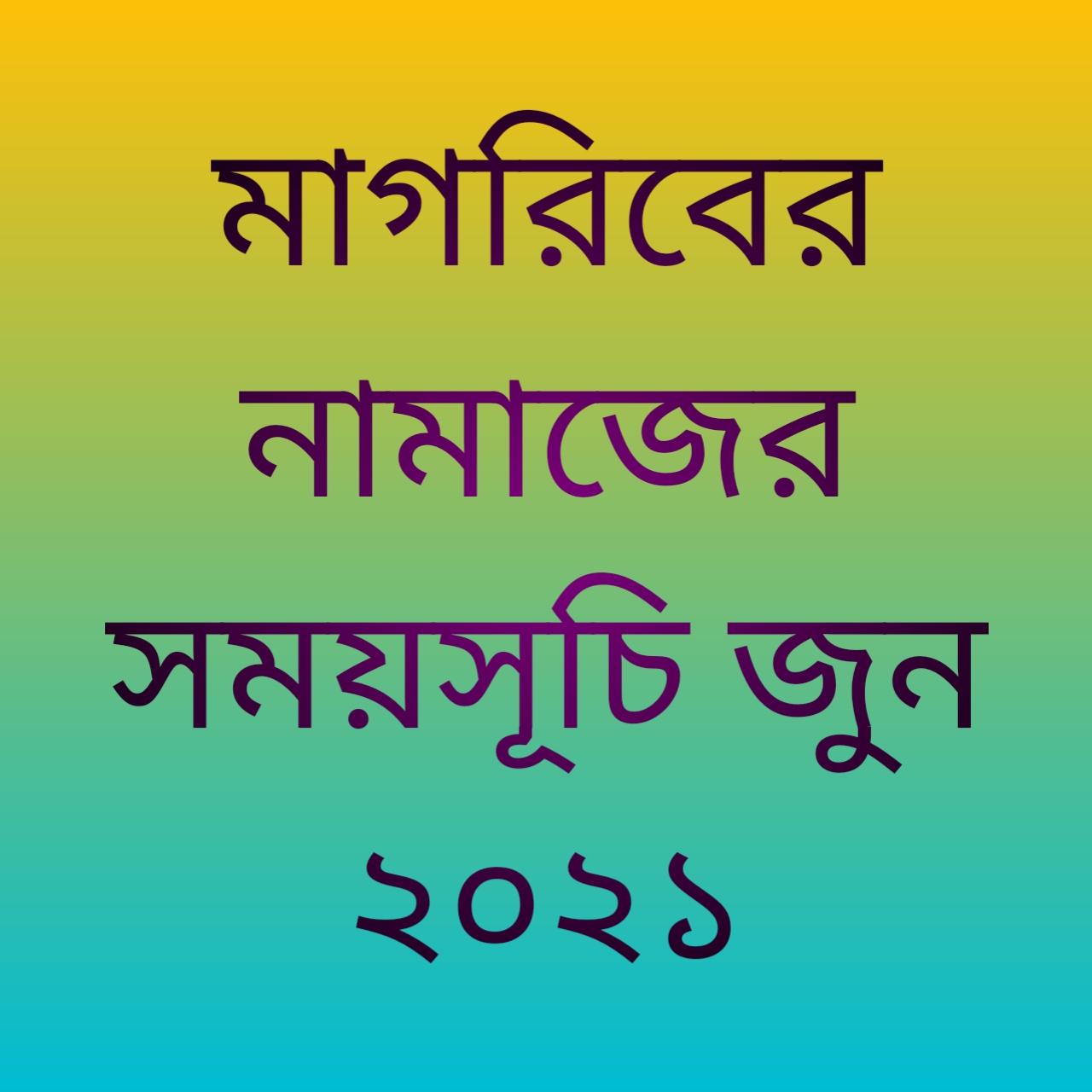 মাগরিবের নামাজের সময়সূচি জুন ২০২১  Maghrib Pradesh's schedule June 2021 |