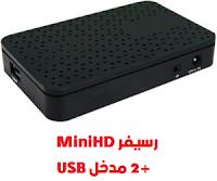 رسيفر MiniHD داعم لمدخلين USB