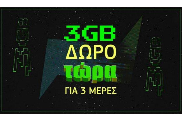 [Προσφορά Cosmote]: Δωρεάν 3 GB για 3 ημέρες στο What's Up