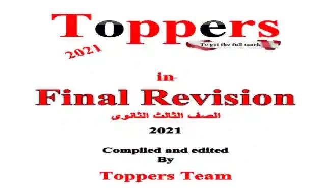مذكرة مراجعة ليلة الامتحان فى اللغة الانجليزية للصف الثالث الثانوى 2021 من كتاب Toppers