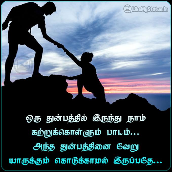 ஒரு துன்பத்தில் இருந்து... Tamil Life Quote Image...