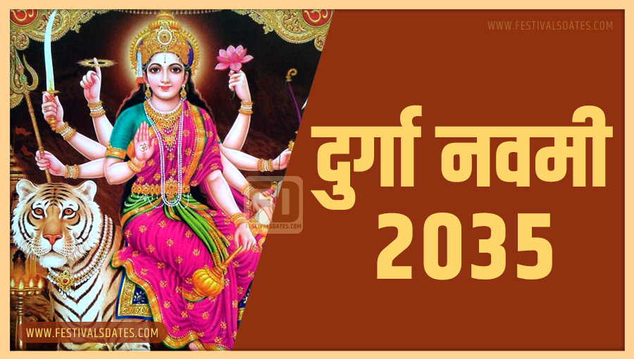 2035 दुर्गा नवमी पूजा तारीख व समय भारतीय समय अनुसार
