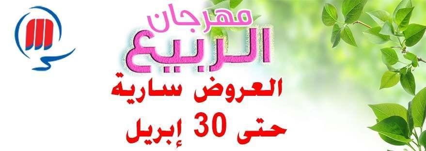 عروض اسواق المرشدى من 11 ابريل حتى 30 ابريل 2018 مهرجان الربيع