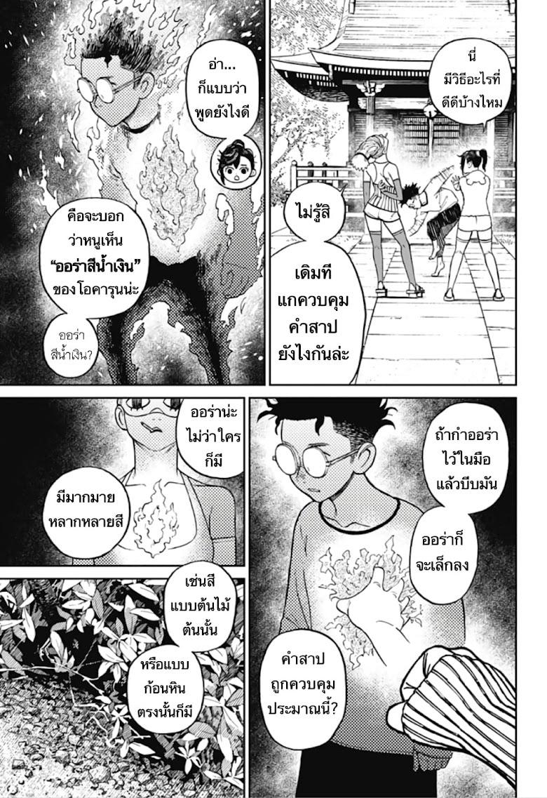Dandadan - หน้า 4