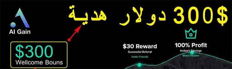 موقع استثماري يعطيك 300 دولار هدية التسجيل  AI Gain