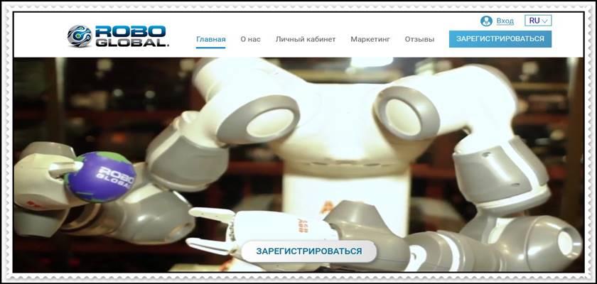 Мошеннический сайт roboglobal.ru – Отзывы, развод, платит или лохотрон? Мошенники