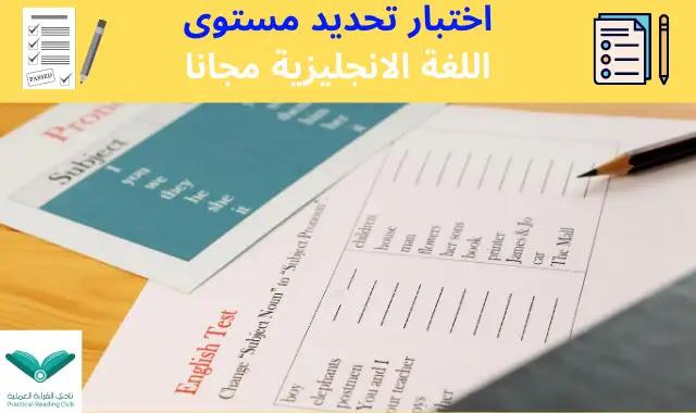 اختبار تحديد مستوى اللغة الانجليزية