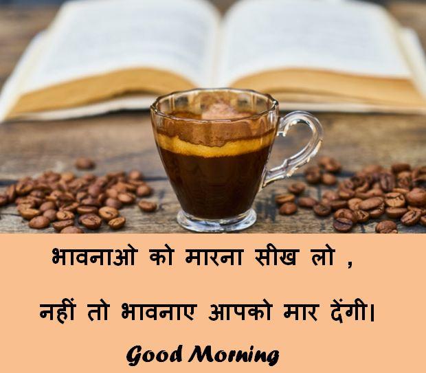 Good Morning Hindi Shayari Images, Good Morning Hindi Shayari Status ,Good Morning Hindi Shayari pic, Good Morning Hindi Shayari Photo Download